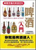 (二手書)漫畫啤酒入門