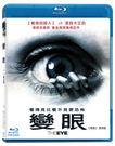 新動國際【變眼 The Eye】BD...