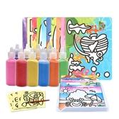 沙畫兒童彩沙diy手工畫女孩玩具繪畫幼兒園填色畫涂鴉畫沙畫套裝 LannaS