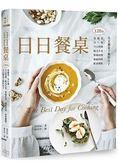 日日餐桌:120道常備菜‧早午餐‧今日特餐‧韓式小菜‧單盤料理‧療癒料理‧聚會餐