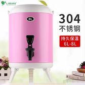 奶茶桶 奶茶保溫桶咖啡果汁豆漿桶商用帶凹槽雙層保溫桶奶茶店6L