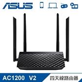 【ASUS 華碩】RT-AC1200 V2 四天線路由器 【贈USB充電頭】