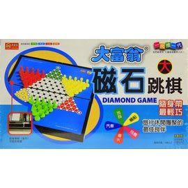 【大富翁】大富翁 G601 磁石跳棋(大)