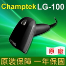 CHAMPTEK LG-100 手握式雷射條碼掃描器