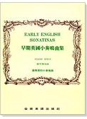 鋼琴譜 P248.早期英國小奏鳴曲集【小叮噹的店】