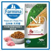 【力奇】法米納Farmina- ND挑嘴成貓天然無穀糧-雞肉石榴10kg-4190元(A312C07)