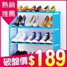 ✿現貨 快速出貨✿【小麥購物】清新組合 4層 鞋架 鞋櫃 可拆解/收納【C011】