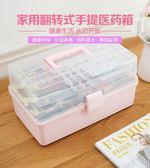 藥箱家庭用多層特大號手提保健藥品收納箱塑料急救箱家用兒童YYS  提拉米蘇