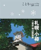 (二手書)co-Trip日本系列(8):札幌‧小樽小伴旅