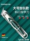 指甲剪 德國指甲剪鉗子尖嘴修腳進口甲溝專用指甲刀大斜口加長單個原裝炎 艾家