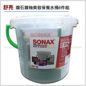 【愛車族購物網】SONAX舒亮 鑽石鍍釉洗車六件水桶組(深、淺色)