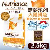 [寵樂子]《美國紐崔斯天然寵糧》無穀養生系列貓糧(雞肉+火雞+鯡魚)2.5kg/貓飼料
