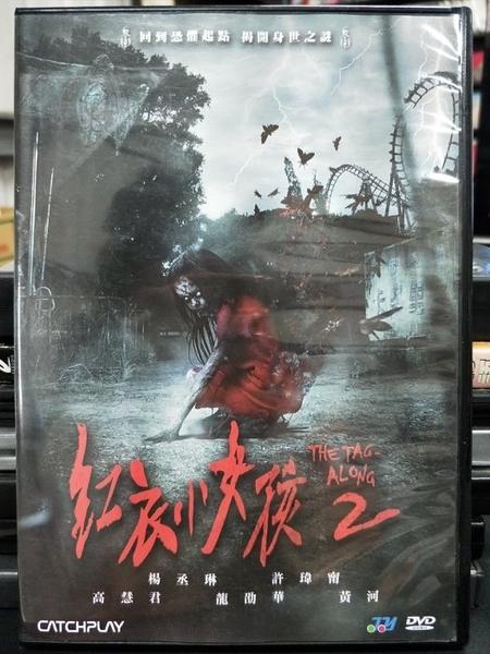 挖寶二手片-C54-正版DVD-華語【紅衣小女孩2】-楊丞琳 許瑋甯 黃河(直購價)