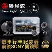 【贈16G記憶卡】響尾蛇 全球鷹 S1 TS碼流 機車 行車紀錄器 大廣角 防水 重機 SONY 雙鏡頭