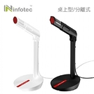 [鼎立資訊] infotec MC101 桌上型/分離式 全指向抗噪麥克風-黑色/白色