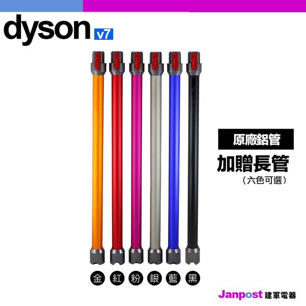 Dyson 戴森 V7 trigger+長管+fluffy(六吸頭版)含充電座 使用至30分 無線手持吸塵器/建軍電器