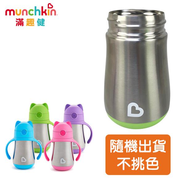 munchkin滿趣健-喵喵不鏽鋼吸管練習杯237ml-瓶身