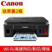 Canon PIXMA G3000 原廠大供墨印表機【登錄送7-11禮券$500】