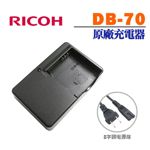 【現貨】RICOH  DB-70 原廠充電器 裸裝 DB70 BCE10 BCE10E 適用 (裸裝) 外接AC線