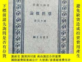 二手書博民逛書店罕見民國版《群經概論》Y196971 周予同 商務印書館 出版1933