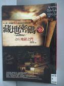 【書寶二手書T6/一般小說_KCP】藏地密碼之6-地獄之門_何馬
