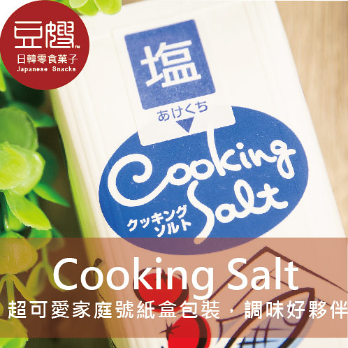 【豆嫂】日本廚房 Cooking Salt 盒裝家庭用鹽