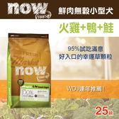 【毛麻吉寵物舖】Now! 鮮肉無穀天然糧 小型犬配方(25磅) 狗飼料/WDJ推薦/狗糧