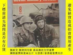 二手書博民逛書店外文畫報罕見Soviet Military Review 197