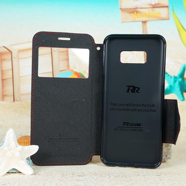 【Roar】三星 SAMSUNG Galaxy S8 G950 5.8吋 Roar視窗皮套/支架斜立保護殼/側開插卡手機套-ZX