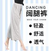 現代舞褲現代舞服裝舞蹈褲古典舞褲子女成人闊腿褲練功服九分練功