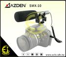 ES數位 AZDEN SMX-10 輕量型 高效能 小型麥克風 超指向性 麥克風 內建低頻消噪 專業 SMX10 立體麥克風
