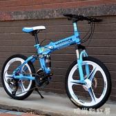 20寸24/27變速兒童男女式一體輪雙減震碟剎越野折疊山地車自行車MBS「時尚彩虹屋」