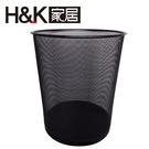 H&K 艾菲爾鐵網圓形垃圾桶(12L)【愛買】