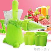 榨汁器手動榨汁機家用原汁機水果手搖果汁機冰淇淋機 蘿莉小腳丫