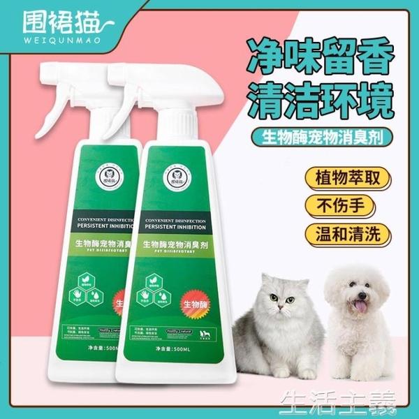 除臭劑 圍裙貓寵物消毒液狗狗貓咪除味劑室內去味狗貓尿除味噴霧控菌專用 生活主義