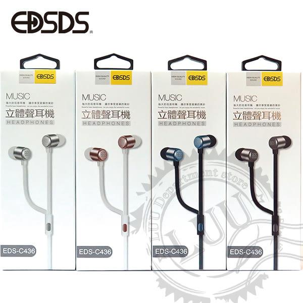 【樂悠悠生活館】愛迪生入耳式立體聲手機用耳機 (EDS-C436)