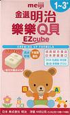 MEIJI 日本原裝 金選 明治 樂樂 Q貝 -12盒(1~3歲)(奶粉塊)
