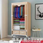 衣櫥布衣櫃簡約現代經濟型成人組裝單人宿舍小號鋼管加厚省空間 igo漾美眉韓衣