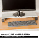 【dayneeds】USB鍵盤雙向鋼鐵腳座螢幕架(榛果拿鐵)/鍵盤架/收納架/電腦架/增高架/桌上架/置物架