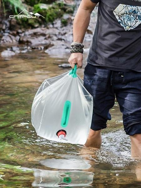 摺疊塑料水袋軟體戶外儲水袋便攜旅行越野飲水裝水袋子大容量露營 格蘭小鋪