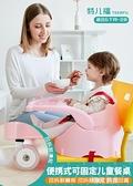 兒童座椅寶寶餐椅多功能可調節吃飯桌便攜式嬰幼兒餐桌可滑行椅子MBS『潮流世家』