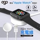 EGO 3C Apple Watch6充電線 Watch1/2/3/4/5/6/SE iWatch 磁吸充電線 快充 閃充