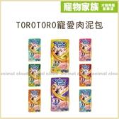 寵物家族-TOROTORO寵愛肉泥包15g*5入-各口味可選