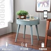 輕智慧家具迷你床頭櫃簡約USB可充電茶幾小圓桌客廳實木邊桌北歐