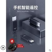 蘋果手機紅外線發射器安卓紅外華為otg設備空調電視遙控精靈通用型