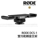 RODE 羅德 DCS-1 雙冷靴轉接支...