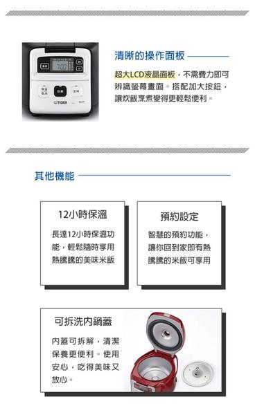 ★TIGER虎牌★3人份微電腦電子鍋 JAI-G55R