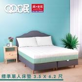 床的世界 QQ眠 標準單人床墊/上墊 3.5 * 6.2 尺