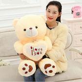 超大毛毛熊毛絨玩具可愛泰迪熊抱心熊布娃娃小型公仔女友生日【全館免運】