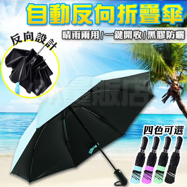 8骨全自動 遮陽傘 摺疊傘 晴雨傘 自動傘 黑膠反向傘 抗UV 抗強風 防紫外線 4色